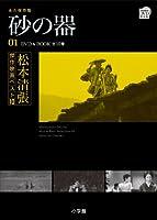 松本清張傑作映画ベスト10 1 砂の器 (小学館DVD BOOK)