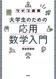 ライブ講義 大学生のための応用数学入門 (KS理工学専門書)