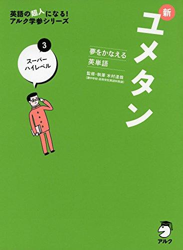 CD付 夢をかなえる英単語 新ユメタン3 スーパーハイレベル (英語の超人になる!アルク学参シリーズ)