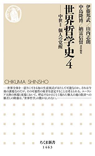 世界哲学史4 (ちくま新書)