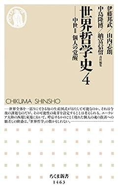 世界哲学史4: 中世II 個人の覚醒 (ちくま新書 1463)