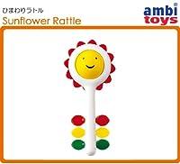 <ボーネルンド> アンビトーイ ambi toys ひまわりラトル
