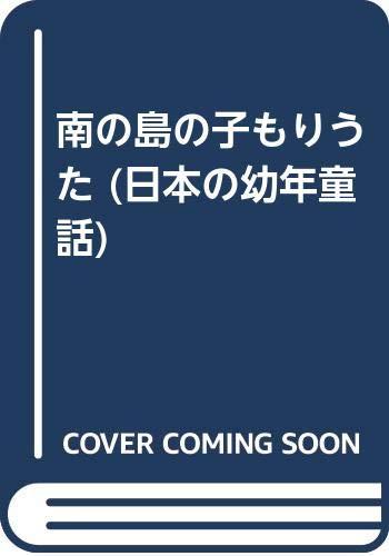 南の島の子もりうた (日本の幼年童話)の詳細を見る