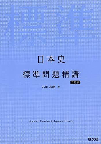 日本史標準問題精講 五訂版