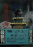 飛騨高山祭―絢爛たる民衆哀歌 (朝日文庫)
