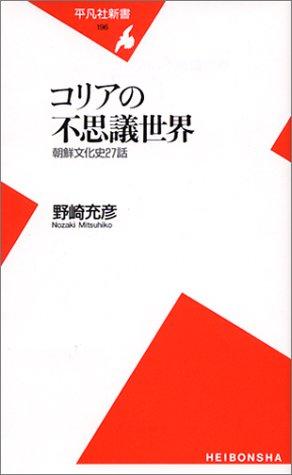 コリアの不思議世界―朝鮮文化史27話 (平凡社新書)の詳細を見る