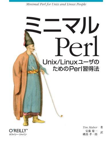 ミニマルPerl ―Unix/LinuxユーザのためのPerl習得法