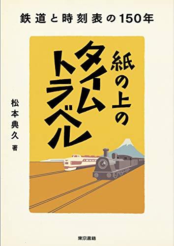 紙の上のタイムトラベル: 鉄道と時刻表の150年
