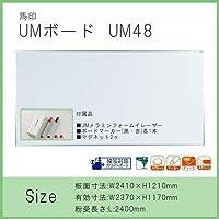 馬印 映写対応ホワイトボード UMボード 2410×1210mm UM48