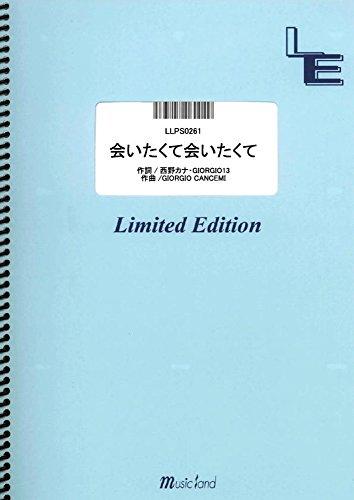 ピアノソロ 会いたくて会いたくて/西野カナ  (LLPS0261)[オンデマンド楽譜]の詳細を見る