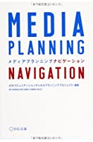 MEDIA PLANNING NAVIGATION