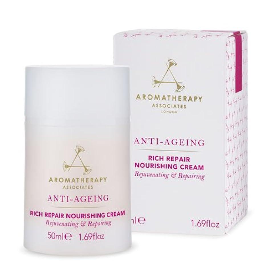 世界天皇表示アロマセラピー アソシエイツ Anti-Ageing Rich Repair Nourshing Cream 50ml/1.69oz