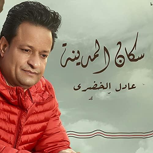 Adel Elkhodary