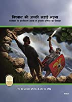 Fight the Good Fight of Faith, Hindi Edition