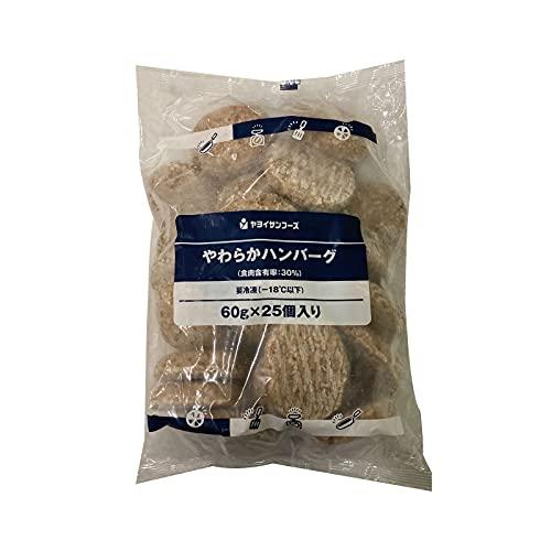 【冷凍】 ヤヨイサンフーズ やわらかハンバーグ 60g×25個入 業務用 洋食 牛肉