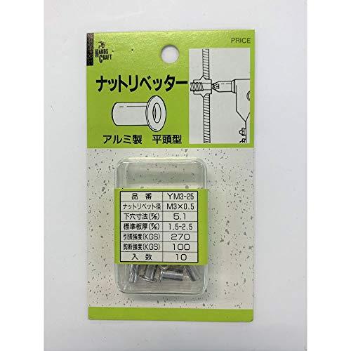 HC アルミ ナットリベッター 平頭型 10個入り YM3−25 M3X0.5mm