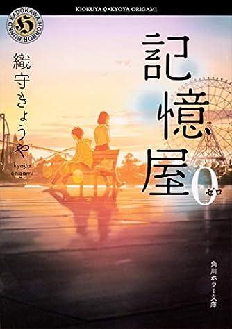 記憶屋0 (角川ホラー文庫)
