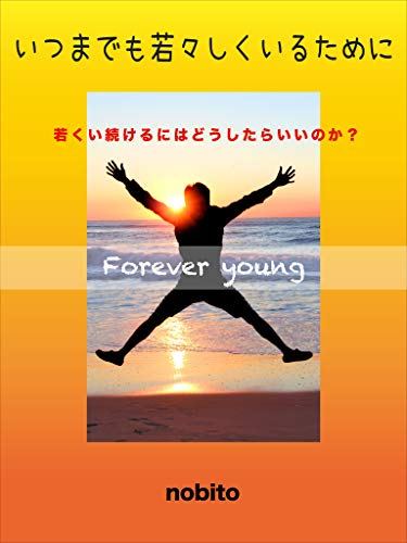 いつまでも若々しくいるために〜Forever young!: 若くい続けるにはどうしたらいいのか?