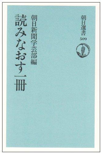 読みなおす一冊 (朝日選書)