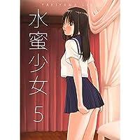 水蜜少女 5 / YAKIYAMA LINE