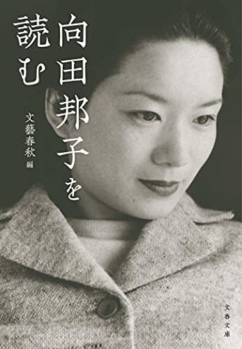 向田邦子を読む (文春文庫 む 1-28)