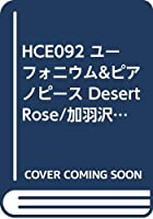 HCE092 ユーフォニウム&ピアノピース Desert Rose/加羽沢美濃