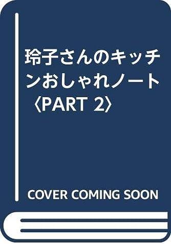 玲子さんのキッチンおしゃれノート〈PART 2〉
