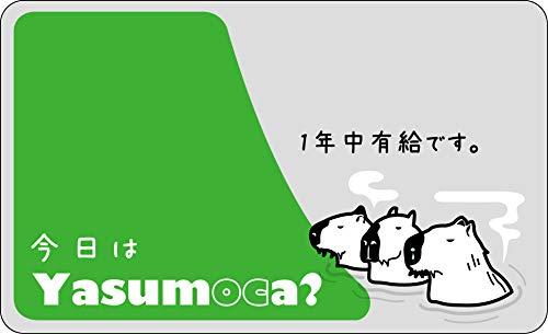 アオトクリエイティブ Fun ic card sticker ICカードステッカー 今日はYasumoca? IC04