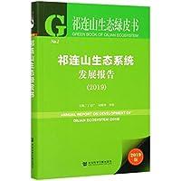 祁连山生态绿皮书:祁连山生态系统发展报告(2019)