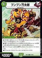 デュエルマスターズ DMEX12 67/110 ブンブン万太郎 (U アンコモン) 最強戦略!!ドラリンパック (DMEX-12)