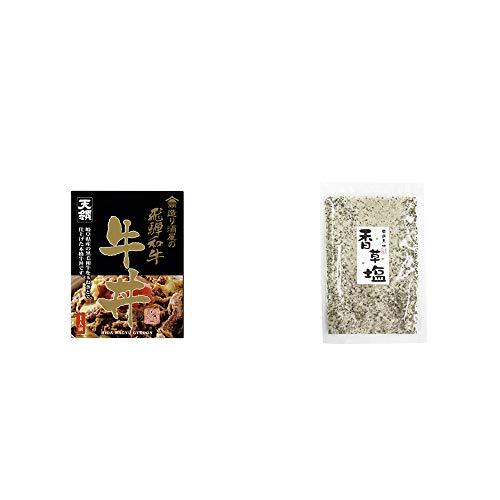 [2点セット] 天領酒造 造り酒屋の飛騨和牛 牛丼(1人前)・香草塩 [袋タイプ](100g)
