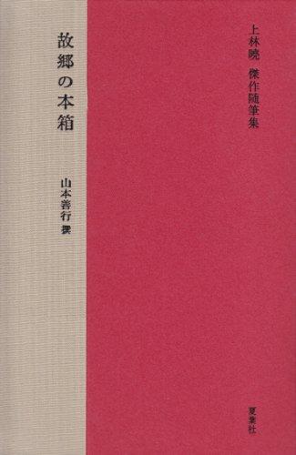 故郷の本箱―上林曉傑作随筆集