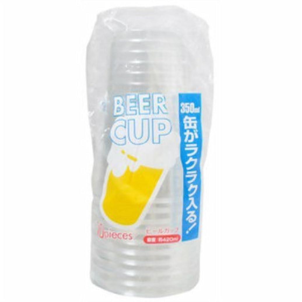 航空機ハンバーガーに負けるPET ビールカップ 420ml 10個入り