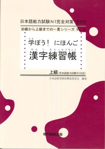 学ぼう! にほんご 上級 漢字練習帳 (日本語能力試験N1/日本語NAT-TEST1級対応)