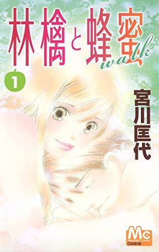 林檎と蜂蜜walk 1 (マーガレットコミックス)の詳細を見る