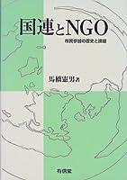 国連とNGO―市民参加の歴史と課題 (中部大学学術叢書)