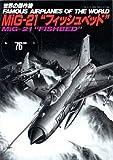 """世界の傑作機 (No.76) 「MiG-21 """"フィッシュベッド"""" 」"""