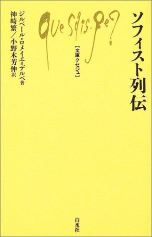 ソフィスト列伝 (文庫クセジュ)