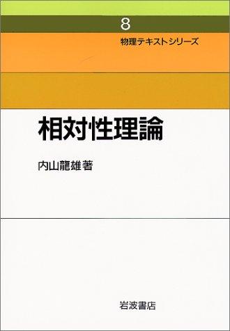 相対性理論 (物理テキストシリーズ 8)