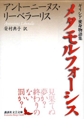 メタモルフォーシス ギリシア変身物語集 (講談社文芸文庫)