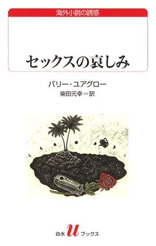 セックスの哀しみ (白水uブックス173 海外小説の誘惑)