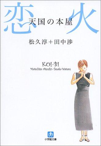 天国の本屋 恋火 (小学館文庫)