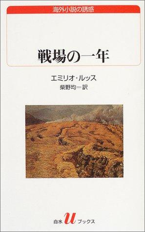 戦場の一年 (白水uブックス―海外小説の誘惑)