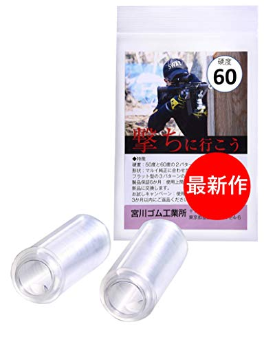 宮川ゴム [国産] 長掛け ミドル シリコン製< 硬度 60 > チャンバーパッキン 製品保証6か月 (2個入り)