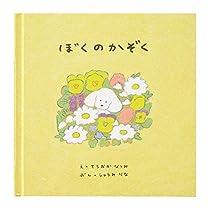 ヘッズ 日本製 絵本 16.6×16.6×0.7cm 黄色 1冊 ぼく...