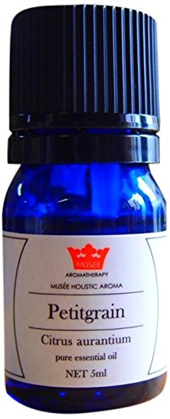 歌薬剤師ごちそうミュゼ ホリスティックアロマ エッセンシャルオイル プティグレン 5ml