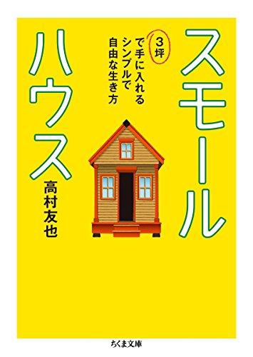 スモールハウス (ちくま文庫)