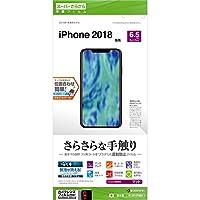 ラスタバナナ iPhone XS Max フィルム 平面保護 さらさら 反射防止 アイフォン 液晶保護フィルム R1391IP865