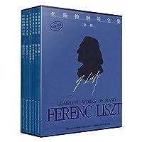 李斯特钢琴全集 第一辑共7册 匈牙利布达佩斯音乐出版社原版引进图书 原版精装盒装套装