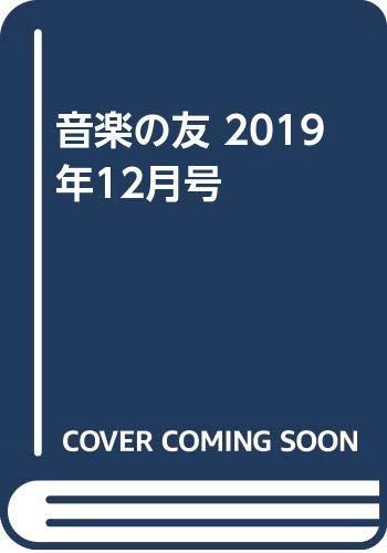 音楽の友 2019年12月号